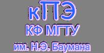 Кафедра промышленной экологии КФ МГТУ им. Н.Э. Баумана